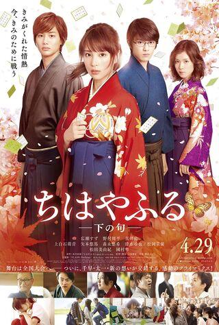 Chihayafuru Part II (2016) Main Poster