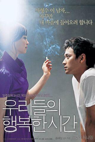 Maundy Thursday (2006) Main Poster