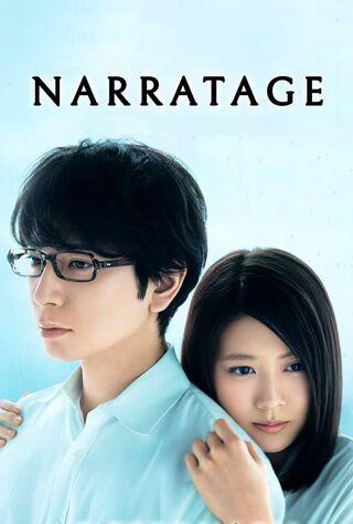 Narratage (2017) Main Poster
