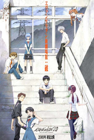 Evangelion: 2.0 You Can (Not) Advance (2009) Main Poster