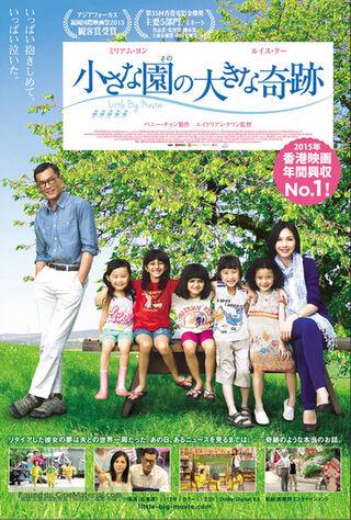 Little Big Master (2015) Main Poster