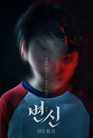 Byeonshin (2019) Main Poster
