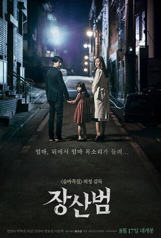 The Mimic (2017) Main Poster
