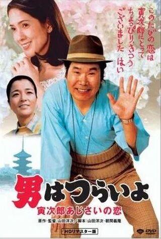 Tora-san, Wish You Were Here (2019) Main Poster