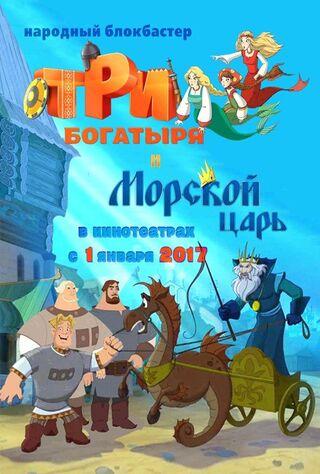 Tri Bogatyrya I Naslednitsa Prestola (2018) Main Poster