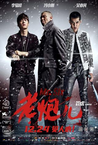 Mr. Six (2015) Main Poster