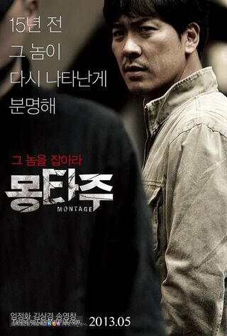 Montage (2013) Main Poster