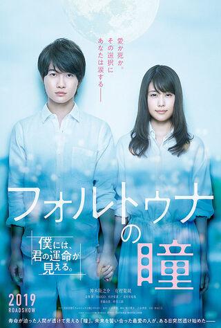 Fortuna's Eye (2019) Main Poster