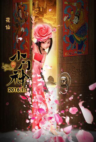 Xiao Men Shen (2016) Main Poster