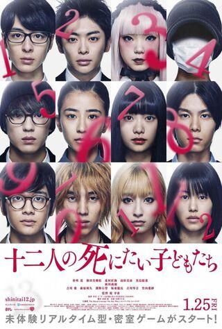 Jûni-nin No Shinitai Kodomo-tachi (2019) Main Poster