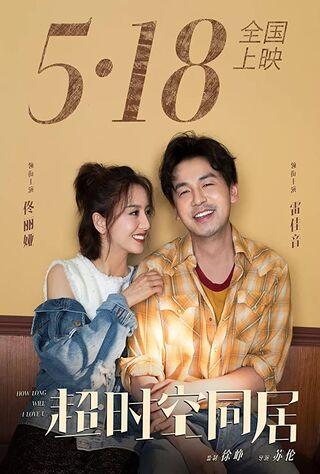 How Long Will I Love U (2018) Main Poster