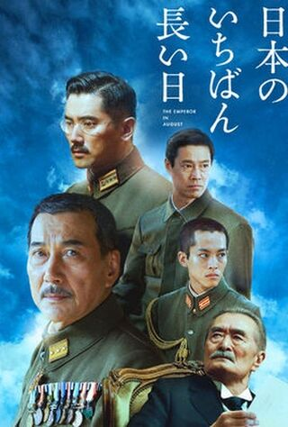 The Emperor In August (2015) Main Poster