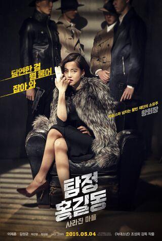Tamjung Hong Gil-dong: Sarajin Ma-eul (2016) Main Poster