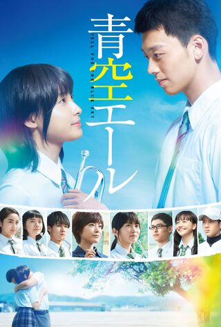 Yell For The Blue Sky (2016) Main Poster