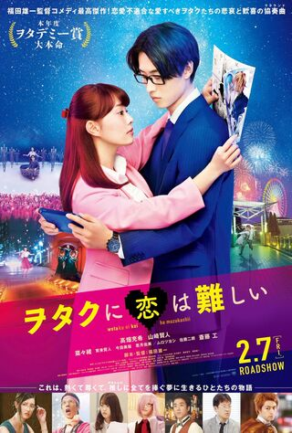 Wotakoi: Love Is Hard For Otaku (2020) Main Poster