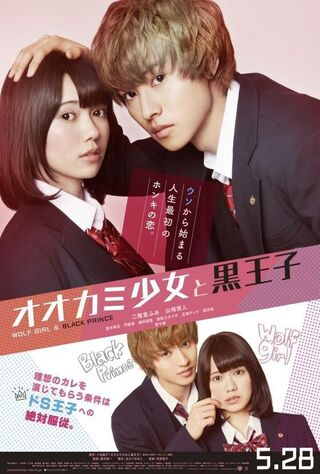 Wolf Girl And Black Prince (2016) Main Poster
