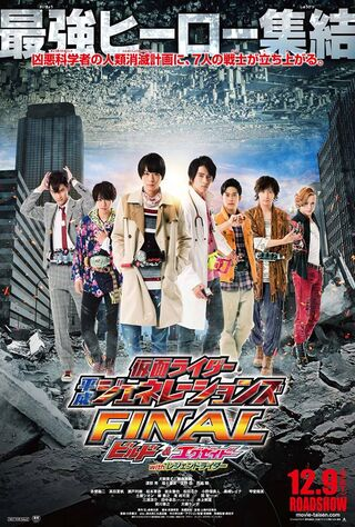 Kamen Rider Heisei Generations Final: Build & Ex-Aid With Legend Riders (2017) Main Poster