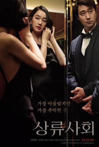 High Society (2017) Main Poster
