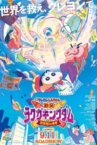 Shinchan: Crash! Scribble Kingdom And Almost Four Heroes (2020) Main Poster