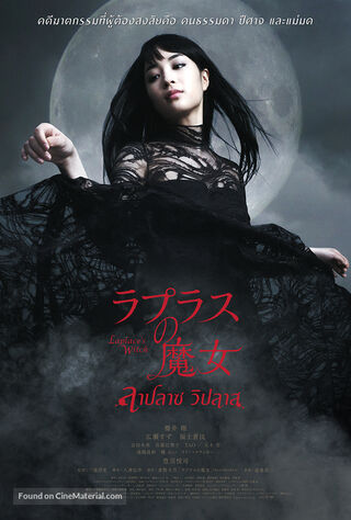 Laplace's Witch (2018) Main Poster