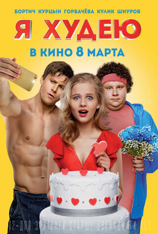 I Am Losing Weight (2018) Main Poster