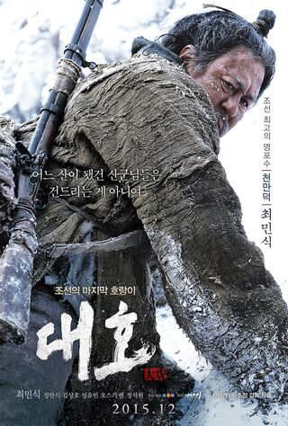 The Tiger (2016) Main Poster