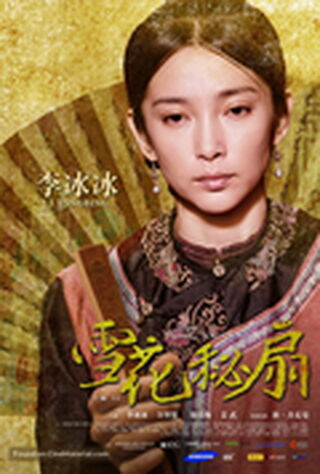Snow Flower And The Secret Fan (2011) Main Poster