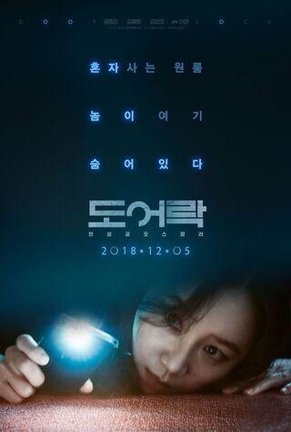 Door Lock (2018) Main Poster
