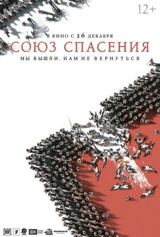 Soyuz Spaseniya (2019) Main Poster
