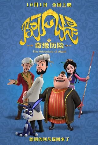 The Adventure Of Afanti (2018) Main Poster