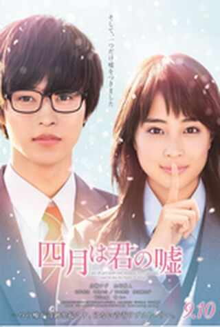 Your Lie In April (2016) Main Poster
