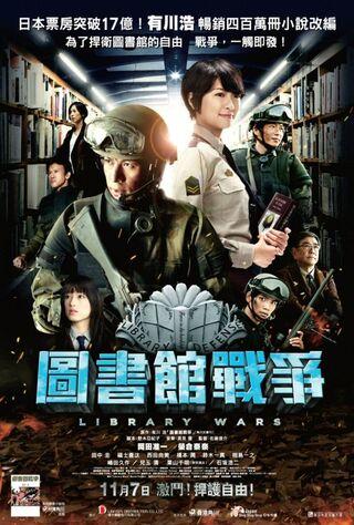 Library Wars (2013) Main Poster
