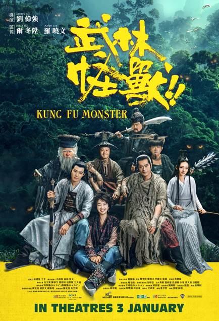 Kung Fu Monster (2018) Main Poster