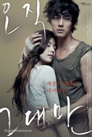 What A Man (2011) Main Poster