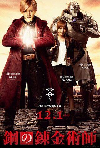 Fullmetal Alchemist (2017) Main Poster