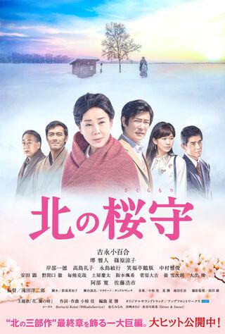 Sakura Guardian In The North (2018) Main Poster