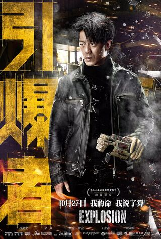 Explosion (2017) Main Poster
