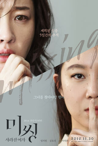 Missing Woman (2016) Main Poster