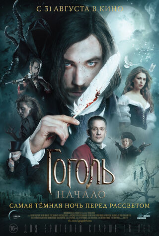 Gogol. The Beginning (2017) Main Poster
