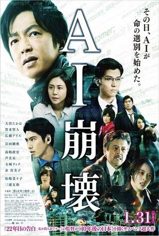 AI Amok (2020) Main Poster