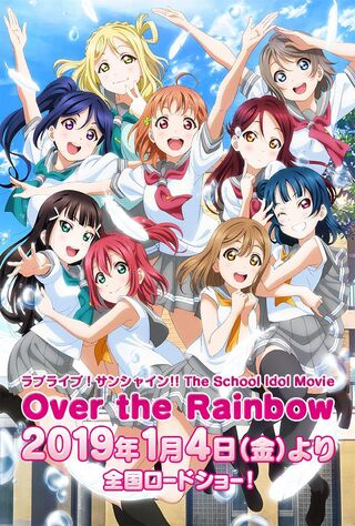 Love Live! Sunshine!! The School Idol Movie: Over The Rainbow (2019) Main Poster