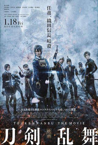 Touken Ranbu: The Movie (2019) Main Poster
