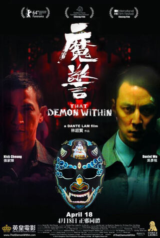 That Demon Within (2014) Main Poster