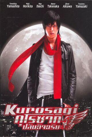 Eiga: Kurosagi (2008) Main Poster