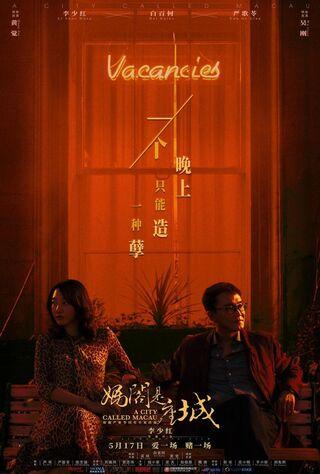 A City Called Macau (2019) Main Poster