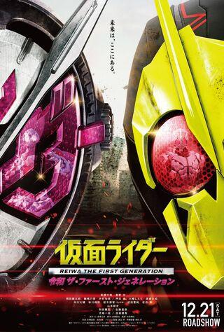 Kamen Rider Reiwa: The First Generation (2019) Main Poster