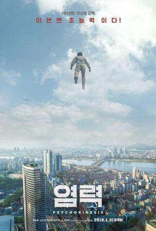 Yeom-lyeok (2018) Main Poster