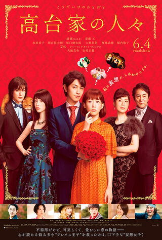 Kôdaike No Hitobito (2016) Main Poster