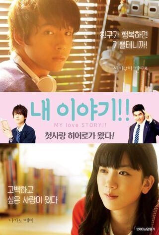 My Love Story!! (2015) Main Poster