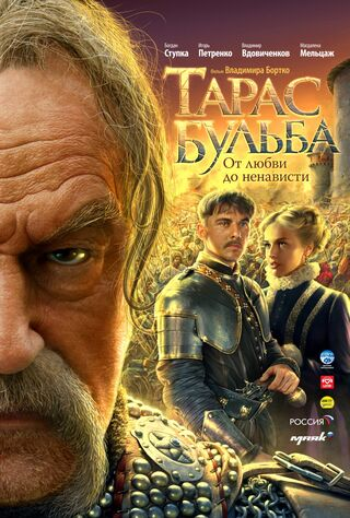 Taras Bulba (2009) Main Poster